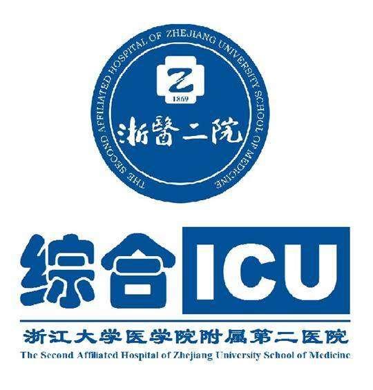 浙江大学医学院附属第二医院综合ICU