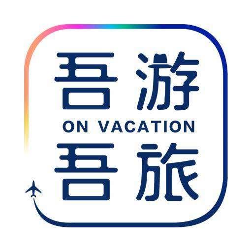 杭州吾游吾旅信息科技有限公司