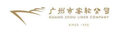 广州市客轮公司