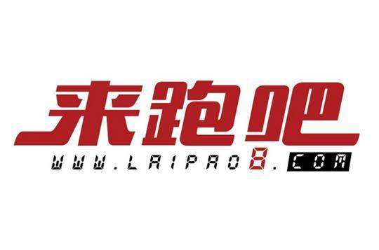 北京来跑吧体育文化发展有限公司