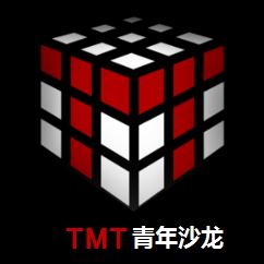 TMT青年沙龙