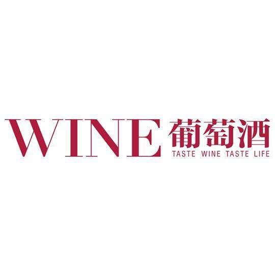 广东《葡萄酒》杂志社有限公司