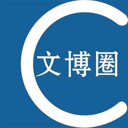 中国文物报社