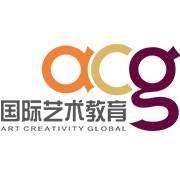 ACG国际艺术教育(深圳)