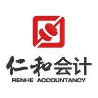 广东仁和会计教育