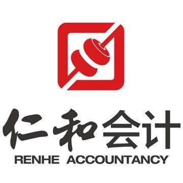 重庆仁和会计培训学校