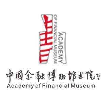中国金融博物馆书院广州分院