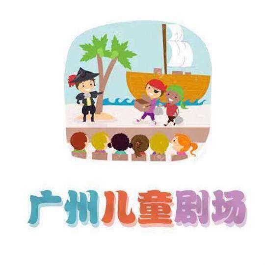 广州儿童剧场