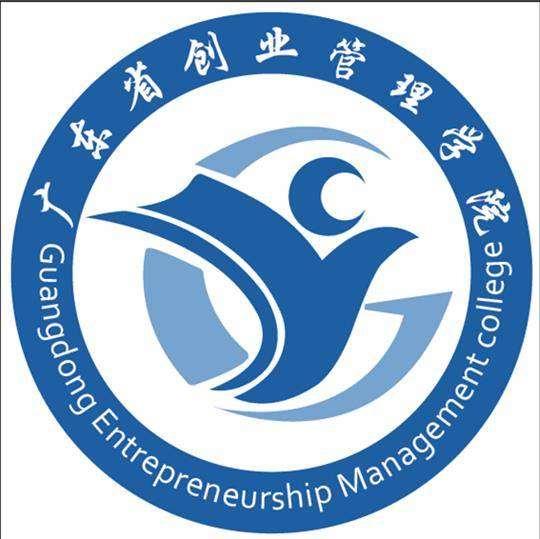广东省创业管理学院