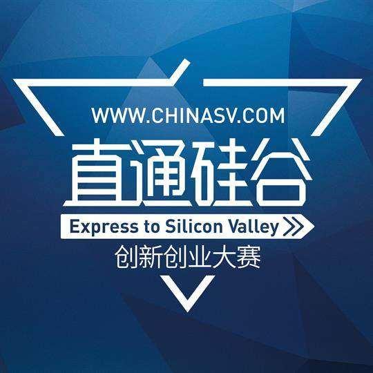 中国直通硅谷创新创业大赛