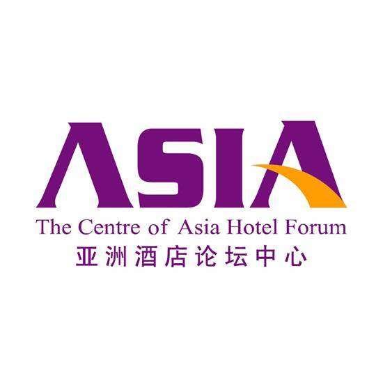 亚洲酒店论坛中心