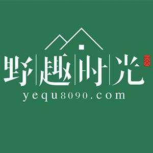 深圳野趣时光旅游文化产业有限公司