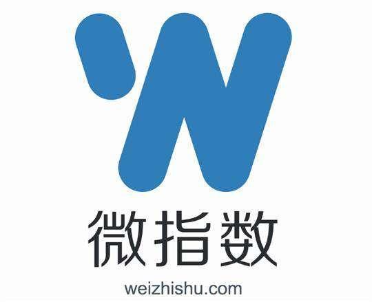 北京微指数科技有限公司,社交大数据领导者,首家基于微信公众号的大数据分析平台。旗下产品360度玩北京
