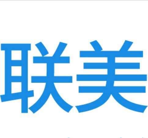 上海联美美业网络科技有限公司