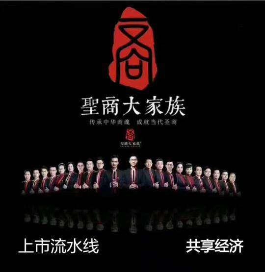 北京圣商控股集团