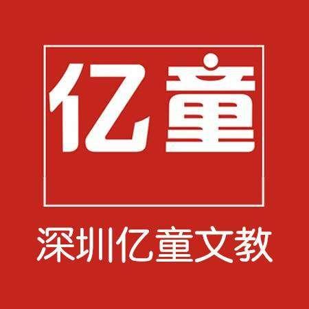 深圳亿童文教有限公司