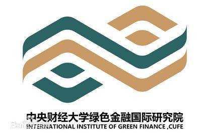 中央财经大学绿色金融国际研究院
