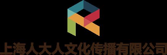 上海人大人文化传播有限公司