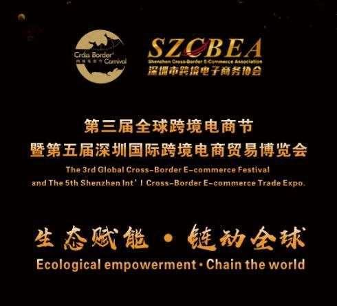 深圳跨境电商协会