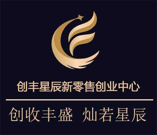 武汉创丰星辰创业中心