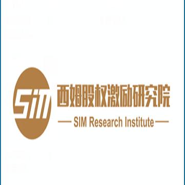 西姆股权激励研究院