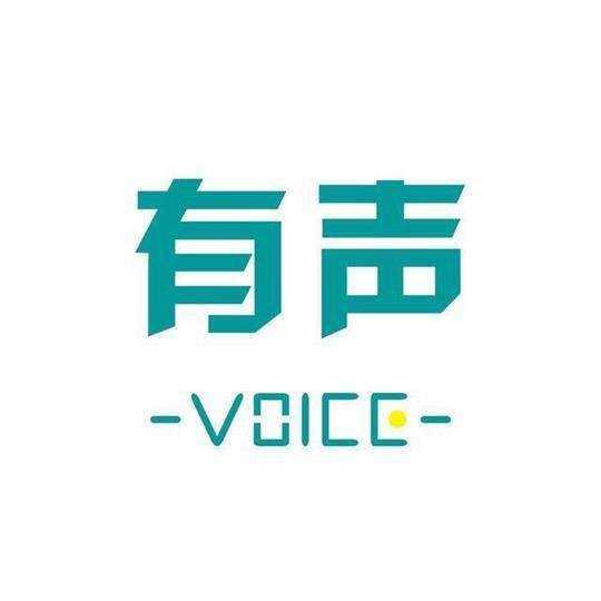 有声Voice