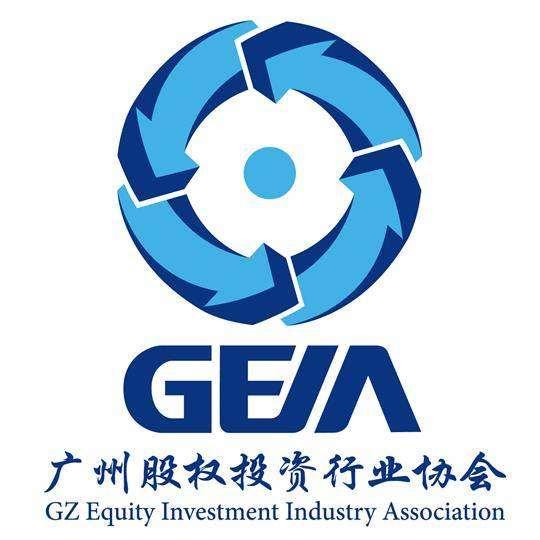 广州股权投资行业协会