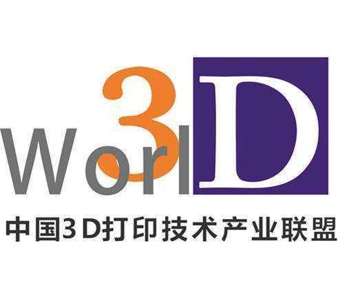 中国3D打印技术产业联盟