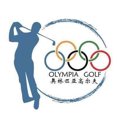 奥林匹亚高尔夫学院