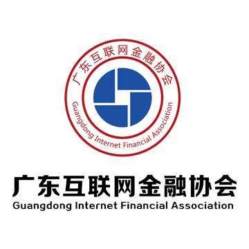 广东互联网金融协会
