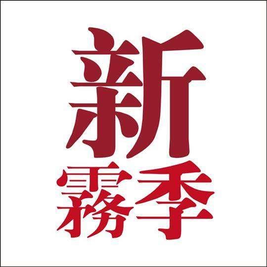 重庆新雾季文化传播有限公司