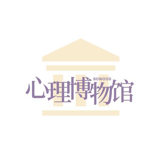 BOWOOD心理博物馆(广州)