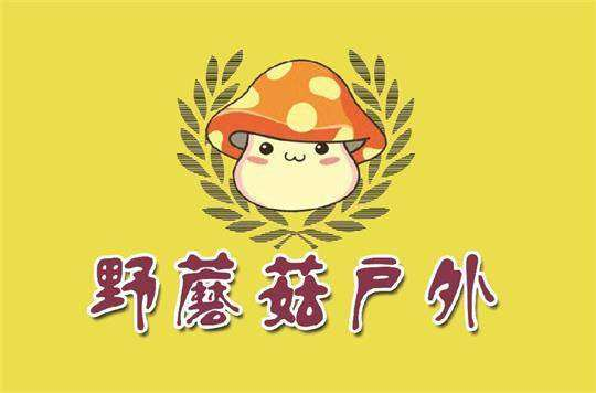北京野蘑菇户外