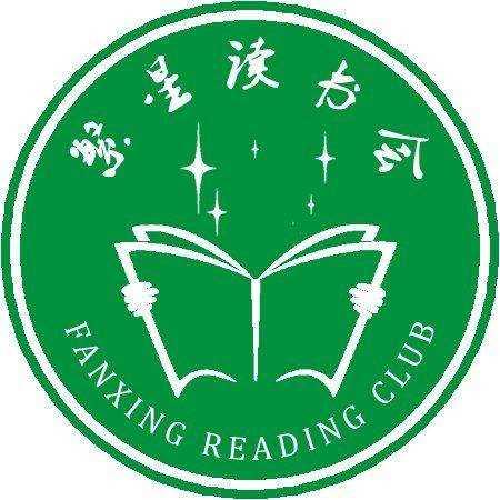郑州繁星读书会