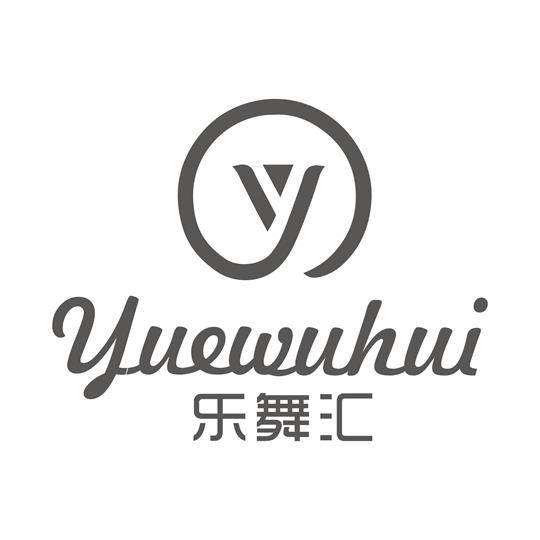 乐舞汇(深圳)舞蹈文化艺术有限公司