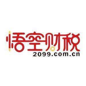 悟空财税服务(北京)有限公司