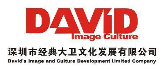深圳市经典大卫文化发展有限公司