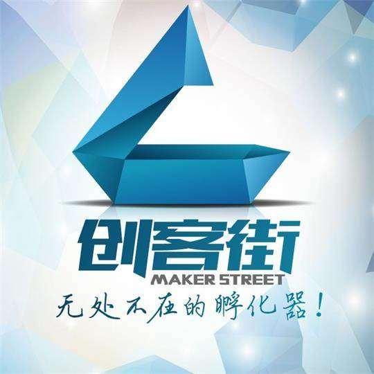 广州创客街投资顾问有限公司