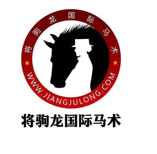 将驹龙国际马术