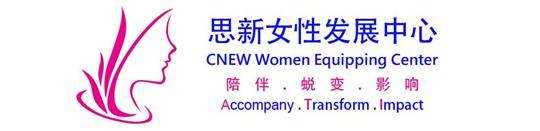 思新女性发展中心