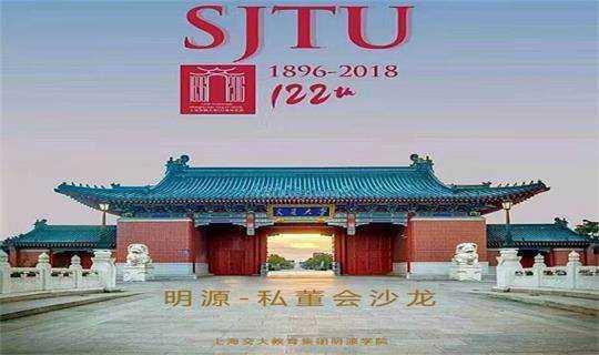 上海交大教育集团——大商汇