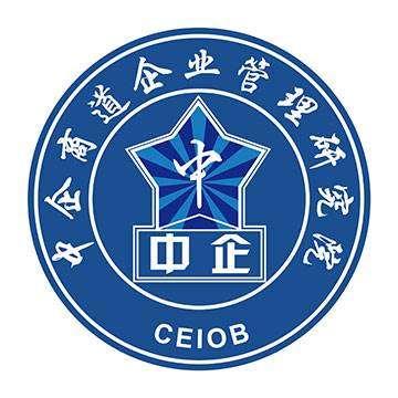 北京中企商道企业管理研究院