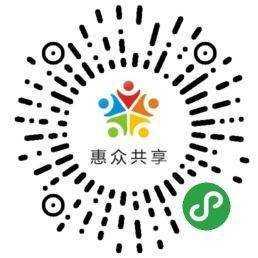 深圳市惠众共享网络科技有限公司