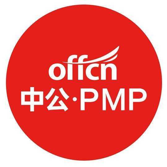 中公教育PMP培训