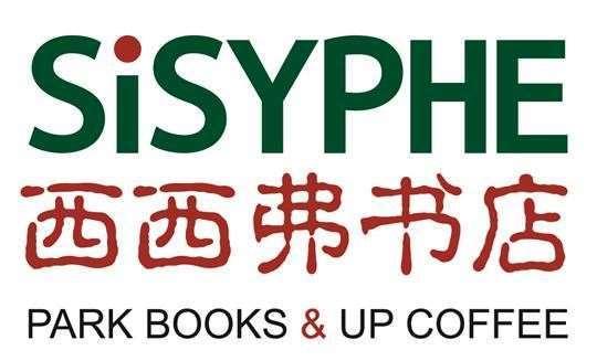 西西弗书店——西南地区