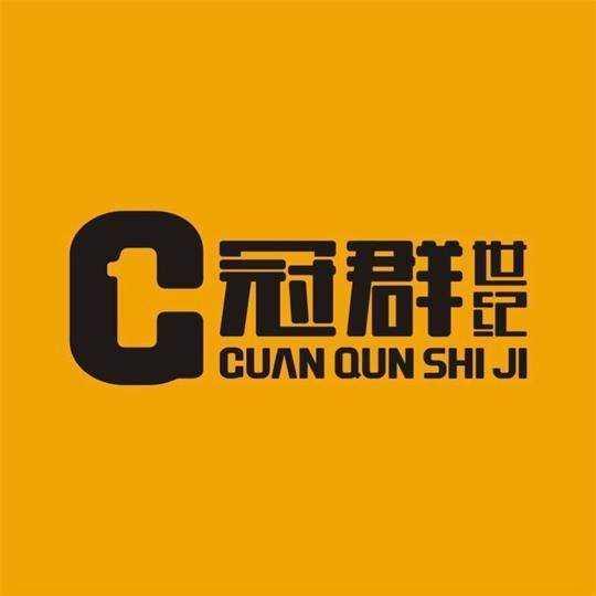 冠群世纪商务信息咨询(天津)有限公司