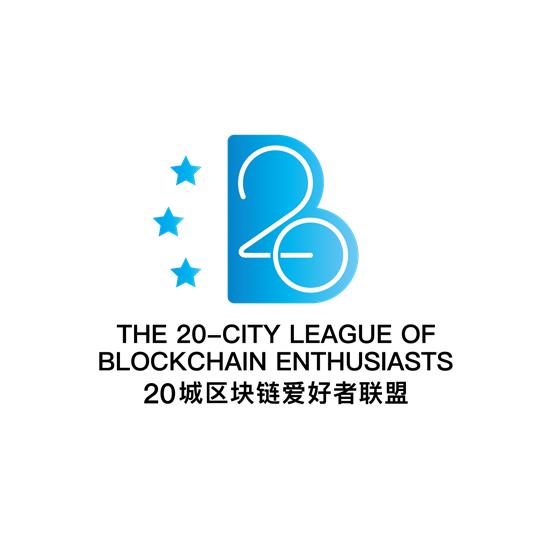 20城区块链爱好者联盟(深圳)