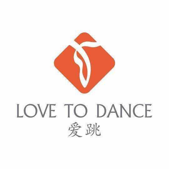 爱跳国际舞蹈工作室