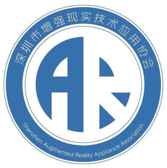 深圳市增强现实技术应用协会