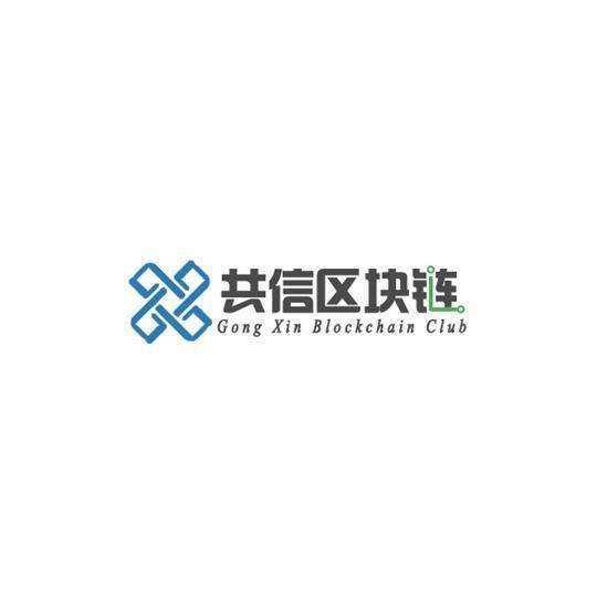 杭州共信区块链科技有限公司